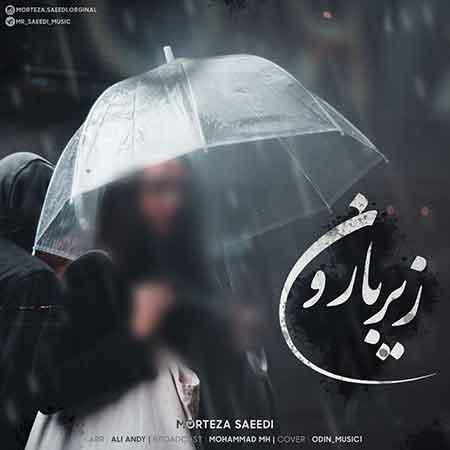 آهنگ مرتضی سعیدی زیر بارون