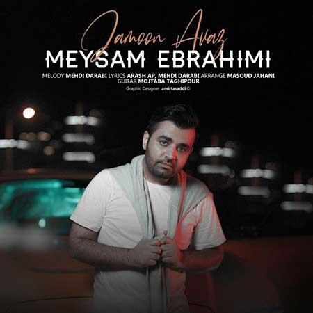 آهنگ میثم ابراهیمی جامون عوض