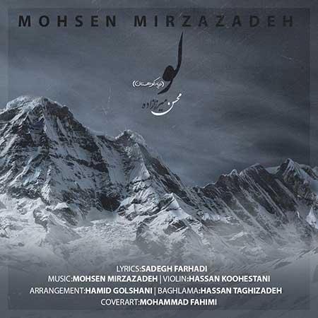 آهنگ محسن میرزازاده لو (فریاد کوهستان)
