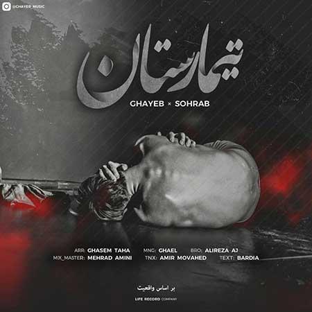 آهنگ غایب و سهراب تیمارستان