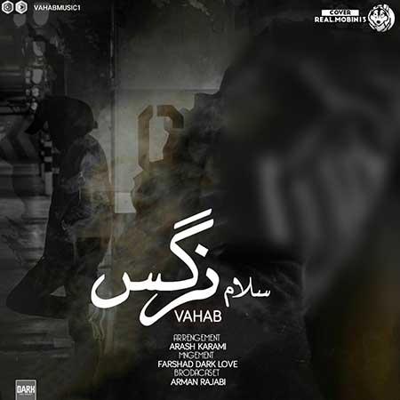 آهنگ وهاب سلام نرگس