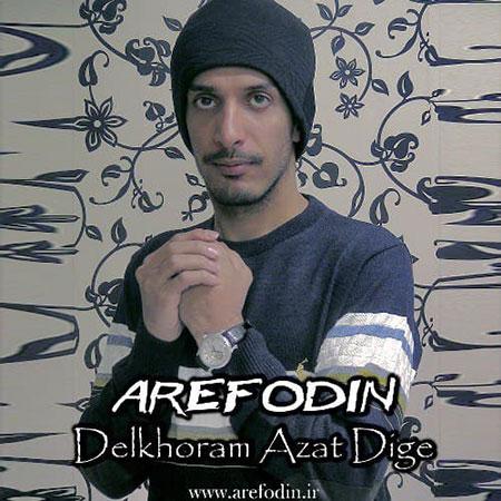 آهنگ عارف الدین دلخورم ازت دیگه