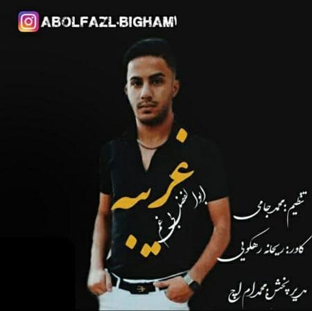 اهنگ ابولفضل بی غم غریبه
