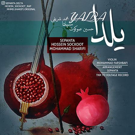 آهنگ حسین صوکوت و محمد شریفی و سپنتا یلدا