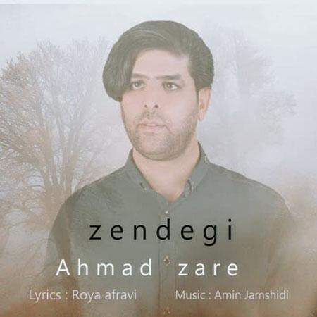 آهنگ احمد زارع زندگی