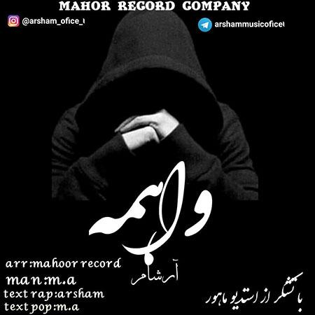آهنگ آرشام واهمه
