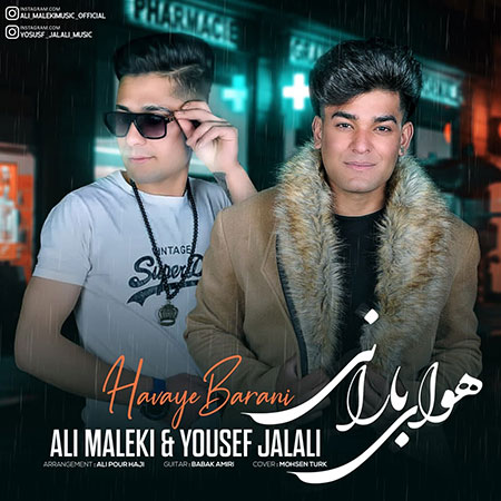 آهنگ علی ملکی و یوسف جلالی هوای بارانی