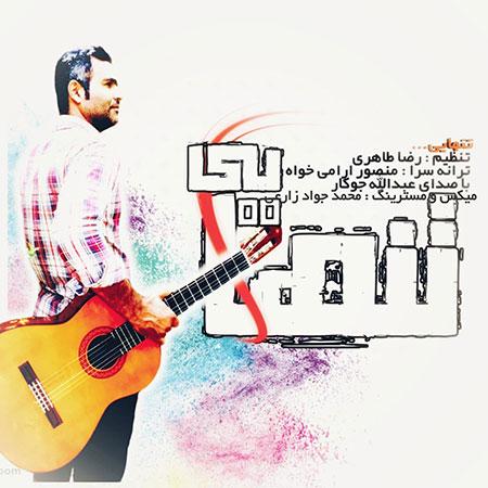 آهنگ عبدالله جوکار تنهایی