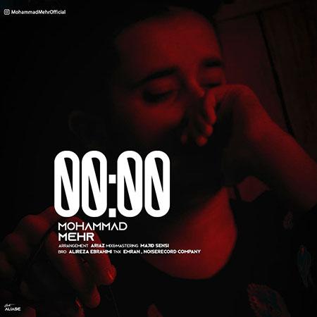 آهنگ محمد مهر 00:00