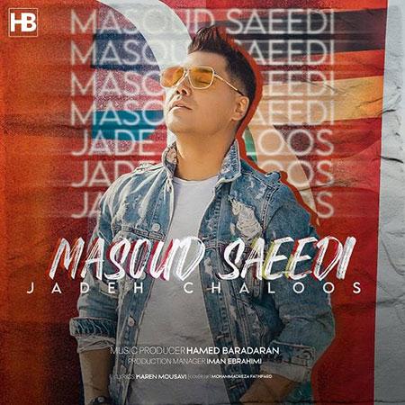 آهنگ مسعود سعیدی جاده چالوس