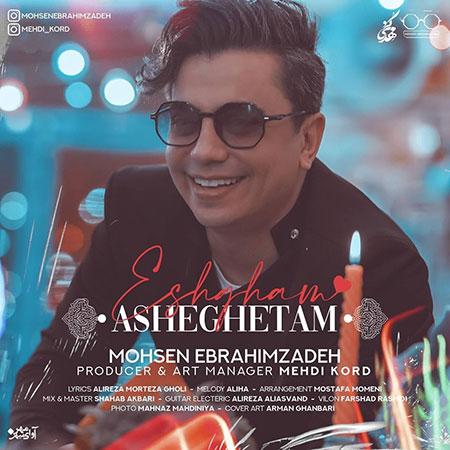 آهنگ محسن ابراهیم زاده عشقم عاشقتم