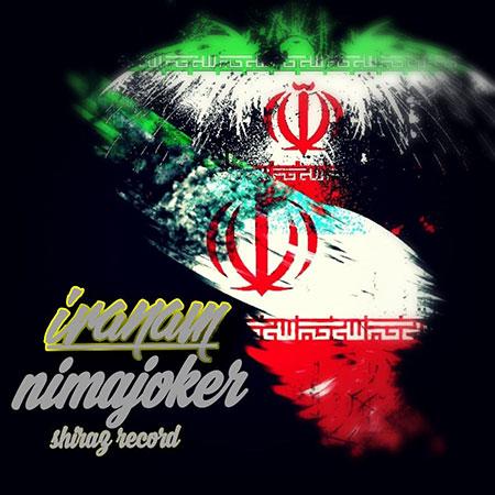 آهنگ نیما جوکر ایرانم