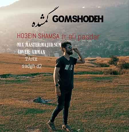 آهنگ حسین شمسا و علی پاسدار گمشده