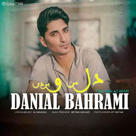 آهنگ دانیال بهرامی دل من و بردی