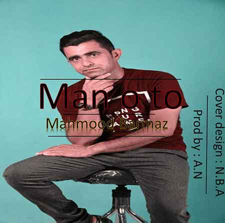 آهنگ محمود برمز منو تو