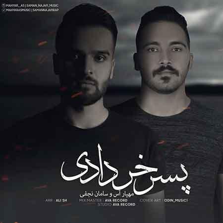 آهنگ مهیار آس و سامان نجفی و نیما لاور پسر خردادی