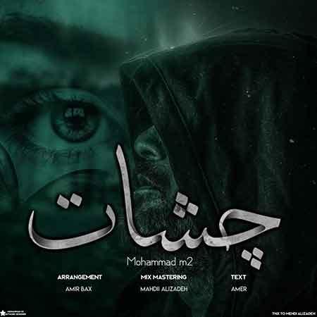 آهنگ محمد ام نام چشات