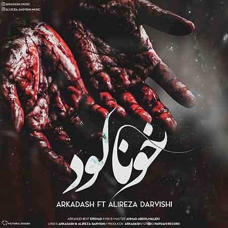 آهنگ آرکاداش و علیرضا درویشی خونالود