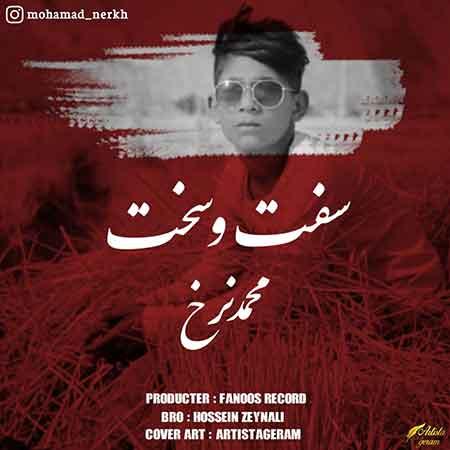 آهنگ محمد نرخ سفت و سخت