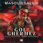 دانلود آهنگ جدید مسعود سعیدی به نام گل قرمز
