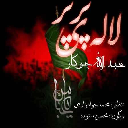 مداحی عبدالله جوکار لاله ی پرپر