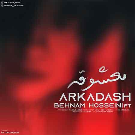 آهنگ آرکاداش و بهنام حسینی معشوقه