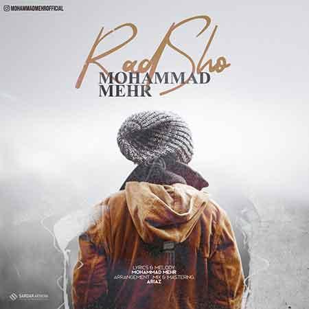 آهنگ محمد مهر رد شو