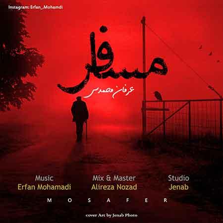 آهنگ عرفان محمدی مسافر