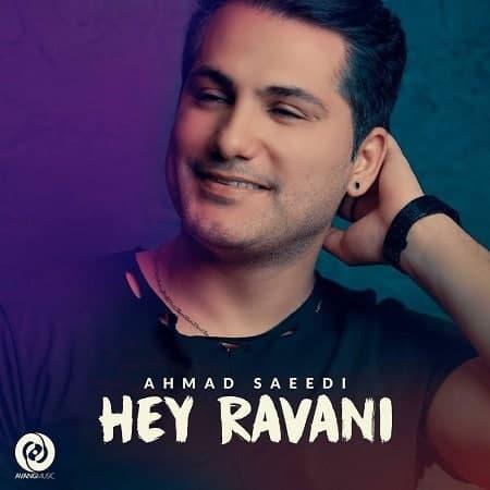 آهنگ احمد سعیدی هی روانی