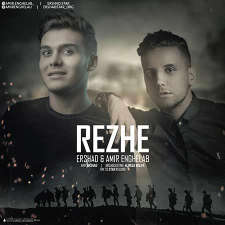 http://www.vaiomusic.org/wp-content/uploads/2016/12/Ershad-Rezhe-1.jpg