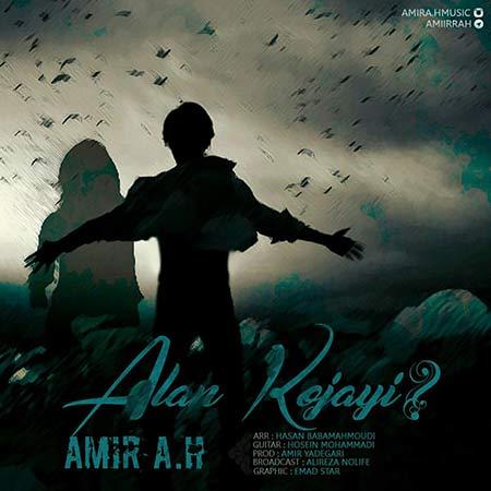 http://www.vaiomusic.org/wp-content/uploads/2017/01/Amir-Ah-Alan-kojayi-1.jpg